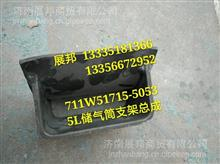 711W51715-5053  重汽豪沃T7H 5L储气筒支架总成/711W51715-5053