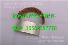FAT5037751810红岩连杆轴瓦维修包/FAT5037751810