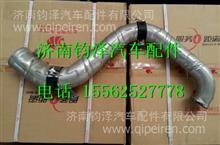FAT5801765677红岩杰狮科索沃发动机涡轮增压不锈钢排气管/ FAT5801765677