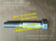 ZQ151B24155TF6 重汽豪沃T7H 前钢板后六角头螺栓M24*2/ZQ151B24155TF6