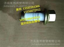 WG9100410212 重汽豪沃 盘式前轮胎螺栓/WG9100410212