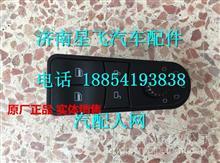 中国重汽豪沃A7玻璃升降器开关WG1664331061/WG1664331061