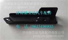 13M-02011-LA华菱左散热器过渡支架 /13M-02011-LA