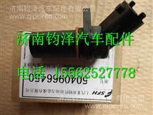 FAT75040966450红岩杰狮飞轮凸轮轴转速传感器/FAT75040966450