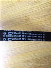 康明斯ISZ空调皮带6PK  1591   2874025   现货供应/2874025