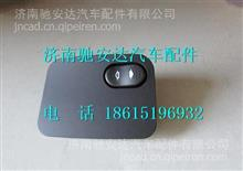 37F59D-46012华菱玻璃升降器开关总成(右)/37F59D-46012