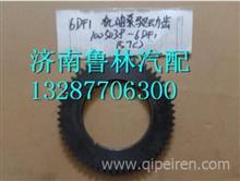 1005038-400-0000解放锡柴6DF1机油泵驱动齿/1005038-400-0000