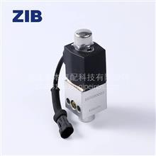 徐州重工原厂件二位三通电磁阀DF0004C(803080093)/803080093