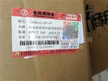 东风旗舰硅油风扇叶总成 硅油风扇离合器带风扇总成/1308060-H01V0