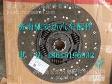 712W30000-6002汕德卡C7H离合器从动盘总成 (萨克斯)/712W30000-6002