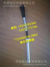752W06101-0002  重汽豪沃T5G液位传感器/752W06101-0002