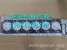1003020-81D解放奥神6DM2-81D汽缸垫 气缸垫 /1003020-81D
