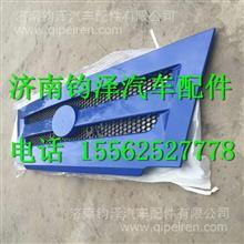 1B210531X0001福田瑞沃140下护栅中网/1B210531X0001