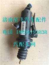 中国重汽豪沃T5G离合器总泵 711W30715-6152/711W30715-6152