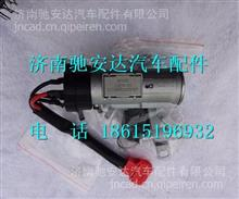 WG9525580091重汽豪瀚点火锁总成/WG9525580091