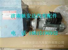 618DA3708001A华菱汉马起动机/618DA3708001A