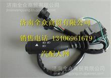 陕汽德龙X3000组合开关DZ97189584630/DZ97189584630