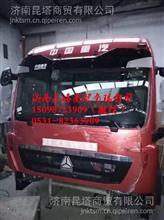 重汽豪沃A7驾驶室总成重汽豪沃A7驾驶室壳子厂家直销/15098723909