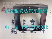 LG9704760116重汽豪沃HOWO轻卡底盘电器接线盒支架/LG9704760116