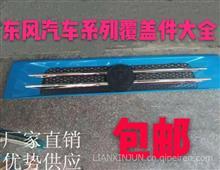 东风凯普特 多利卡 大力神前中网面板 保险杠 车门 挡泥板/东风汽车系列