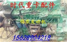 奥威11升国四发动机总成拆车事故车发动机总成锡柴发动机总成