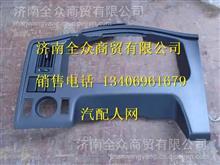 陕汽德龙X3000组合仪表面罩DZ14251160120/DZ14251160120