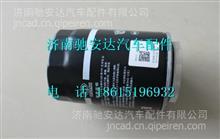 618DA1307033A华菱汉马水滤器部件 /618DA1307033A