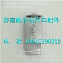 LG1613822016重汽豪沃HOWO轻卡膨胀阀/ LG1613822016