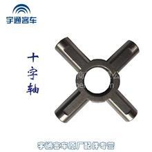 宇通客车原厂配件十字轴2403-00977 /2403-00977