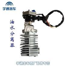宇通客车原厂配件油水分离器3511-00062 /3511-00062