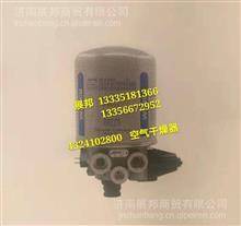 WG9000360548  重汽豪沃T5G 空气干燥器4324102800/WG9000360548