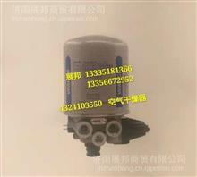 WG9000360571  重汽汕德卡C7H 空气干燥器4324103550/WG9000360571