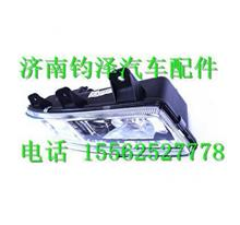 H4364020002A0欧曼GTL前雾灯总成/H4364020002A0