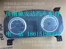 LG9704580001 重汽豪沃HOWO轻卡组合仪表