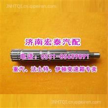 10JS90A-1701105法士特十档变速箱二轴瑞沃/10JS90A-1701105