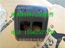 FH4353100001A0欧曼GTL车用手阀护罩/FH4353100001A0