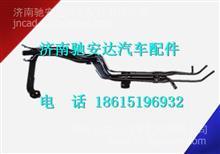 13A5D-11015华菱配件发动机过渡钢管总成 /13A5D-11015
