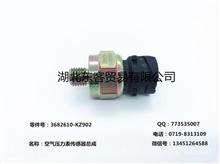 空气压力表传感器总成3682610-KZ902/3682610-KZ902