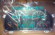 中国重汽豪沃配件06款HOWO组合仪表WG9719580005