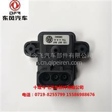 原厂供应东风天龙天锦东风140绝对压力传感器/36V08-11010