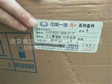 J6M叶子板/5103115-A09/C