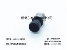 空气压力表传感器总成3682610-KZ901/3682610-KZ901