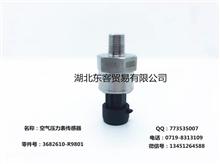 空气压力表传感器总成3682610-R9801/3682610-R9801