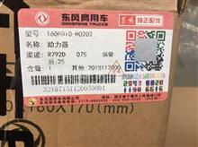 【离合器助力器总成】/1608010-H0202/1608010-H0202