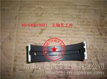 VG1540010021重汽欧三曲轴瓦(重汽欧三发动机件)/VG1540010021