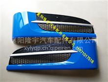 东风福瑞卡蓝色中网格栅面罩面板货车配件价格图片/346456