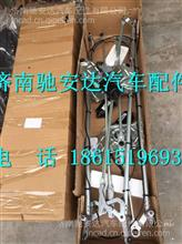 WG1661740022重汽豪沃T7H雨刮连杆及电机总成/WG1661740022