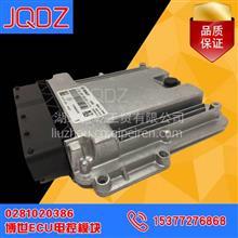 潍柴国五 重汽 豪沃EDC17cv44/54发动机电脑板ECU 0281020386/0281020386