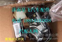 重汽豪翰钥匙起动开关  AZ9525580090/ AZ9525580090