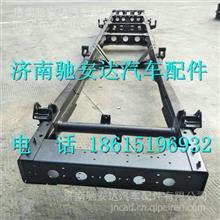重汽豪沃轻卡HOWO车架总成  中国重汽豪沃轻卡大梁总成/WG9719530261